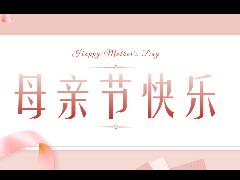 【母亲节】别让岁月模糊了母亲眼中的你,爱就要让她看见!